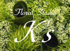 フローラルスタジオK's