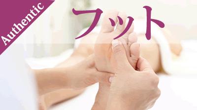 ジャパンセラピストスクール