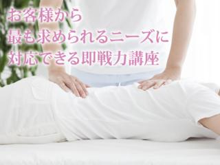 フェイシャルトリートメント(ジャパンセラピストスクール 松山校)