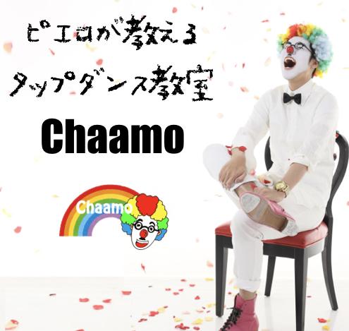 ピエロが教えるタップダンス教室Chaamo (ちゃーも)