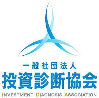 一般社団法人 投資診断協会