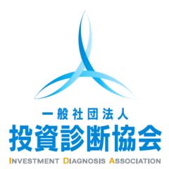 通信で学べる!新たな金融資格「投資診断士®️」(一般社団法人 投資...
