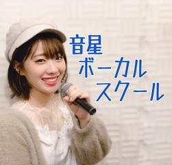 無料体験レッスン!(音星ボーカルスクール 本校)