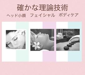 49900円2つの資格同時取得WETAフェイシャルマイスター&ヘ...