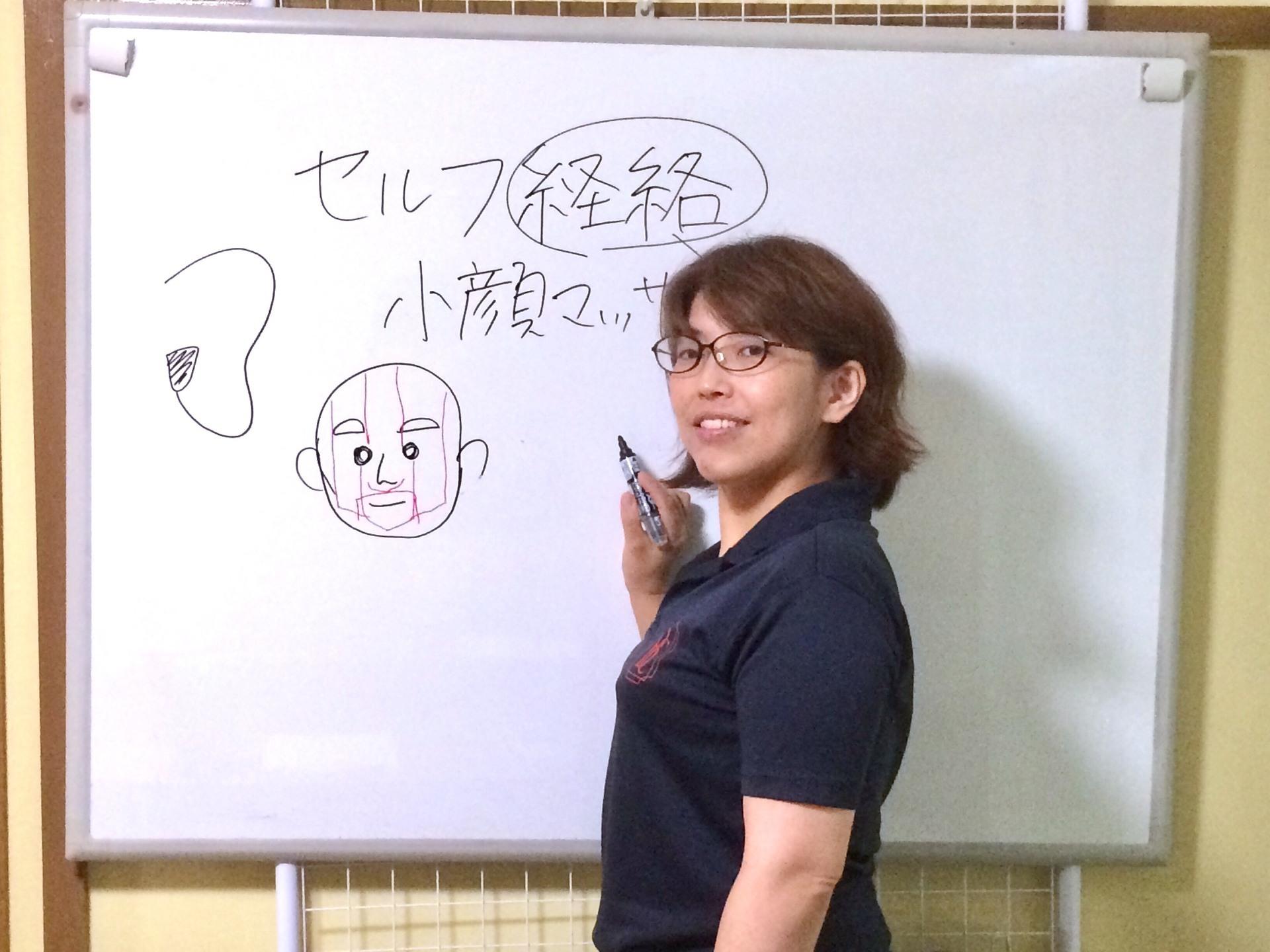 日本ボディーケア学院