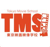 TMS 東京映画映像学校新宿本校